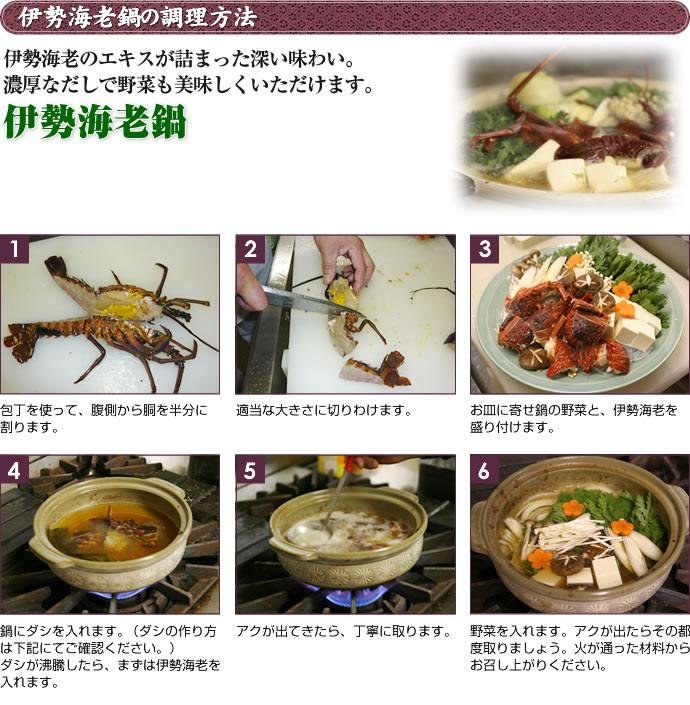 伊勢海老鍋の調理方法
