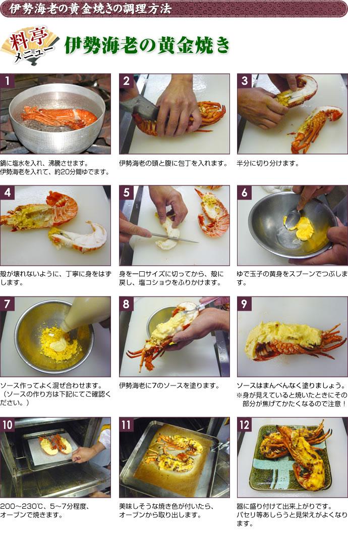 伊勢海老の黄金焼きの調理方法