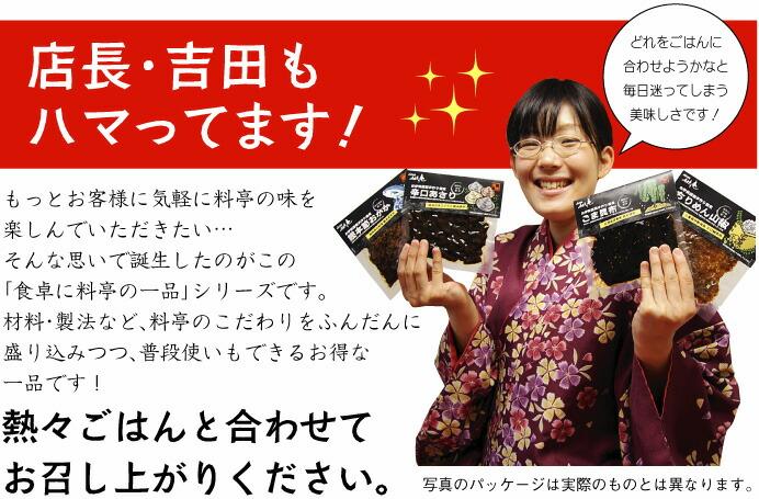 店長吉田もハマってます