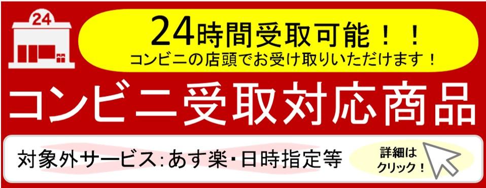 【コンビニ受取対応商品】