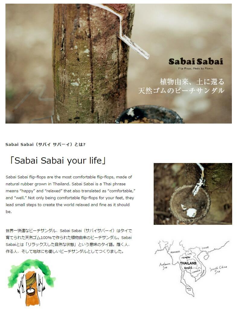 sabai sabai 植物由来、土に還る天然ゴムのビーチサンダル