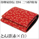 2204 印傳屋印伝二 つ fold wallet folio wallet billfold red X white | Dragonfly | Plum | Small cherry tree | It includes the postage
