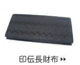 印伝長財布