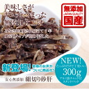 ☆ ☆ renewal anniversary ☆ fine cut gizzard [gizzard] (300 g) deals business specification for our voice was commercialized
