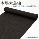 Authentic mud-dyed streaks Oshima tsumugi cloth