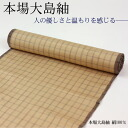 Authentic Plaid Oshima tsumugi cloth
