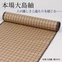 Authentic Plaid Oshima tsumugi cloth