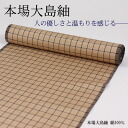 Home stripe Oshima pongee cloth