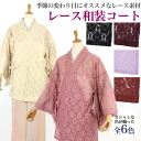 Lace kimono coat one size coat tailored up 6 colors [zu]