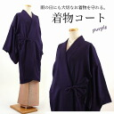 For women made in Japan kimono coat haori coat glossy autumn/winter Purple Purple grid