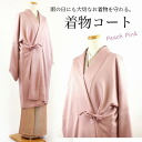 Kimono coat haori jacket luster pink pink red lattice made in Japan for women in the fall and winter