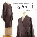 For women made in Japan kimono coat haori coat glossy autumn and winter tea beige Brown Mocha Brown Greige lattice