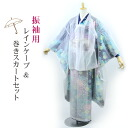 """It is the two copies-type rain outfit set of the raincoat cape and winding skirt for long-sleeved kimonos"". Transparence for coming-of-age ceremony rain carrying for lane poncho coat kimonos"