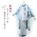 """Rain gear set of bipartite expression of long-sleeved dress for rain coat ( raincoat ) Cape and wrap skirt. ""Rain poncho coat for the kimono ceremony rain portable transparent [zu]"