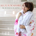 Long-sleeved dress shawl ceremony [] made in Japan 4-blue Fox shawl shadow Fox FOX real far party and ceremony required items