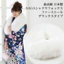 Made in Japan SAGA shadowfoxfastol Deluxe white series shadow Fox shawl fur stall long-sleeved dress Quinceanera winter white.