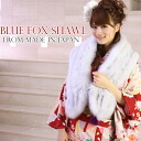 "Blue fox fur shawl long-sleeved kimono shawl coming-of-age ceremony (Seijin Shiki result pitches a camp spread) shawl (しょーる )[]) made in coming-of-age ceremony shawl ""sum pink"" Japan"