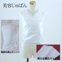 Beauty juban (Pat with corrections) white [zu] juban juban correction juban Albert Museum M size L size 100% cotton
