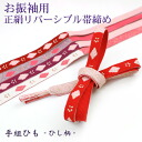 Long-sleeved kimono sash hand braid third gold use kimono accessories cherry floral coming of age ceremony kimono hakama furisode wedding band gadgets GIMP 帯〆