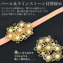 Pearl & rhinestones attached clamp belt ornament obidome gold Quinceanera wedding celebration when
