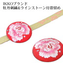 'Ancillary embroidery Rhinestones, IKKO brand Peony pinned' belt ornament obidome embroidered crepe Quinceanera wedding celebration when