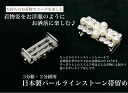 Japan-Pearl & diamond band clamp