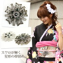 """Star-shaped obi buckle accessory accessories strapwork antique zone kimono obi cord 帯止 めおびどめ miscellaneous goods present [zu] 10P30Nov13 which Swarovski glistens"" with in Japanese dress"