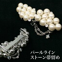 Pearl & rhinestone chain belt made in Japan Japanese pink clasp