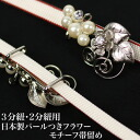 """Japanese soccer' made in Japan with Pearl flower belt closure"