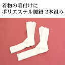 """Polyester cord 2 book set white ' koshihimo belt dressing classes wearing small white"
