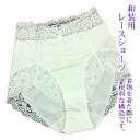 See for kimono lace shorts underwear co. % of girdle ' white kimono kimono underwear underwear cotton panties はだぎ