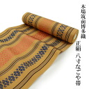 "See authentic chikuzen-Ori silk eight nagoya帯 ochre tribute ""pure silk Hakata-Ori textile tribute Nagoya-Obi ochre"