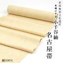 Authentic ojiya tsumugi Nagoya-Obi silk kimono Obi nagoyaobi tsumugi odziya beige yellow cream silk