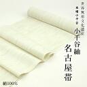 Authentic ojiya tsumugi Nagoya Obi belt silk kimono tsumugi tsumugi odziya white off-white silk
