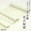 Spin home Ojiya pongee Nagoya style sash zone pure silk fabrics kimono pongee; hemorrhoids and white unbleached silk