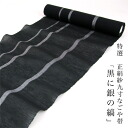 "特選正絹紗九寸 なごや Zone Nagoya style sash in ""black for silver stripe"" summer"