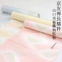 Kyoto Yuzen silk long juban Yamaguchi art textiles co., Ltd. supervised silk fabric pink blue yellow long juban