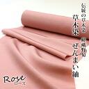 Nagajuban (underwear) mainspring tsumugi silk plant dyeing natural organic fabric plain rose red long juban nagajubann juban saga saga nogiku no Haka
