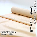 Nagajuban mainspring tsumugi silk plant dyeing natural organic fabric plain off-white white long juban nagajubann juban saga-saga nogiku no Haka