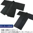 Men's kimono ensemble set Black Black kimono and haori coat set kimono coat men men mens men S M L LL 3 l