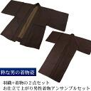 Men's kimono ensemble set tea Brown kimono and haori coat set kimono coat men men mens men S M L LL 3 l