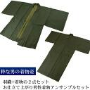 See men's kimono ensemble set dark green kimono and haori coat set kimono coat men men mens men S M L LL 3 l