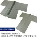 See men's kimono ensemble set gray grey kimono and haori coat set kimono coat men men mens men S M L LL 3 l