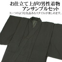 """Men's kimono ensemble set just for kimono and haori coat set L size"" haori-kimono grey brown grey-brown coat kimono men men's haori"