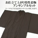 """Men's kimono ensemble set just for kimono and haori coat set L size"" haori kimono coat kimono haori Brown Brown men men men"