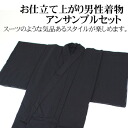 """Set large size haori kimono navy dark blue man men's things man haori haori kimono of the men's things kimono ensemble set single の kimono and haori"""