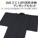 """Set large size haori kimono navy dark blue man men's things man haori haori kimono of the men's things kimono ensemble set single の kimono and haori"""