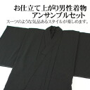 """Set large size haori kimono black black kimono haori haori man men's things man of the men's things kimono ensemble set single の kimono and haori"""