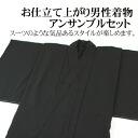 """""""Set large size haori kimono black black kimono haori haori man men's things man of the men's things kimono ensemble set single の kimono and haori"""""""