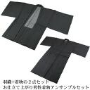 """Men's kimono ensemble set just for kimono and haori coat set"" M L LL haori kimono dark grey coat kimono men men's haori"